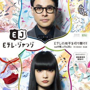 NHK『Eテレ・ジャッジ』